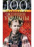 100 знаменитых женщин Украины