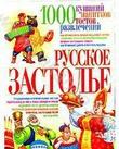 Русское застолье. 1000 кушаний, напитков, тостов, развлечений