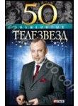 50 знаменитых телезвезд