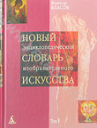 Новый энциклопедический словарь изобразительного искусства. В 10 томах. Том 1. А