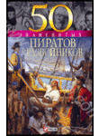 50 знаменитых пиратов и разбойников