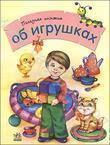 Полезная книжка об игрушках