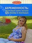 Беременность. Здоровый образ жизни для мамы и малыша
