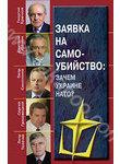 Заявка на самоубийство: зачем Украине НАТО?