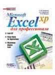 Microsoft Excel  XP для профессионала