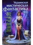 Украинская мистическая фантастика-2006