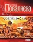 Орiгамi-блюз