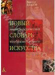 Новый энциклопедический словарь изобразительного искусства. В 10 томах. Том 5. Л