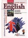 Easy English. Базовый курс