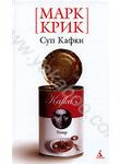 Суп Кафки. Полная история мировой литературы в 14 рецептах