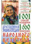 Драгоценная энциклопедия народного целителя