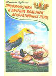 Лечение и профилактика болезней декоративных птиц