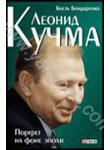 Леонид Кучма. Портрет на фоне эпохи
