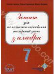 Зошит для тематичного оцінювання та корекції знань з алгебри. 7 клас