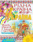 Рідна країна моя - Україна