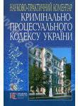 Науково-практичний коментар кримінально-процесуального кодексу України