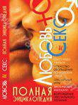 Любовь и секс. Полная энциклопедия