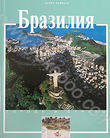 Бразилия. История и достопримечательности