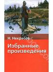 Николай Некрасов. Избранные произведения