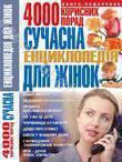 Сучасна енциклопедія для жінок. 4000 порад