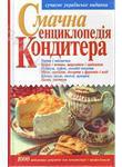 Смачна енциклопедiя кондитера. 1000 найкращих рецептів для початківців і професі