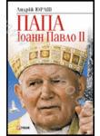 Папа Iоанн Павло II