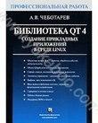 Библиотека QT4. Создание прикладных приложений в среде Linux