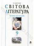 Світова література. Посібник-хрестоматія. 9 клас
