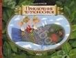 Приключения чепухоносиков. 11 необыкновенностей из жизни чепухоносиков, их друзе