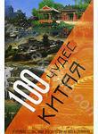 100 чудес Китая. Величайшие сокровища человечества на пяти континентах