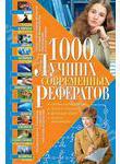 1000 лучших современных рефератов