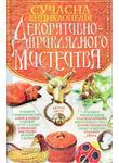 Сучасна енциклопедія декоративно-прикладного мистецтва