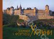 Замки і фортеці України