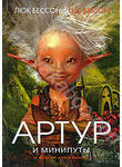 Артур и минипуты. Книга 1