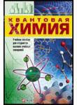 Квантовая химия