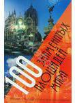 100 знаменитых площадей мира. Величайшие сокровища человечества на пяти континен