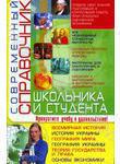 Современный справочник школьника и студента