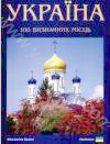 Україна. 100 визначних місць