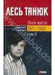 Лiнiя життя. З щоденникiв. У 2 томах. Том 2. 1971-1980