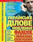 Українське ділове мовлення. Фахове і нефахове спілкування