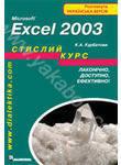 Microsoft Excel 2003. Стислий курс