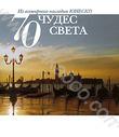 70 чудес света. Из всемирного наследия ЮНЕСКО