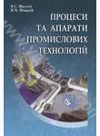 Процеси та апарати промислових технологій