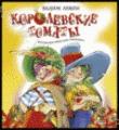 Королевские томаты. Нестрашная пиратская страшилка