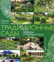 Традиционные сады. Дизайн и планировка