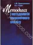Методика і методологія економічного аналізу