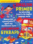 Английский букварь. English Primer