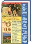 Українська класична література