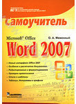 Microsoft Office Word 2007. Самоучитель