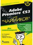 Adobe Premiere CS3 для